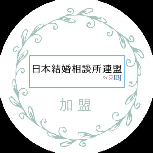 日本結婚相談所連盟加盟